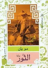 تحميل وقراءة رواية الثور pdf مجاناً تأليف مو يان | مكتبة تحميل كتب pdf