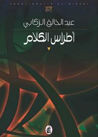 أطراس الكلام - عبد الخالق الركابي