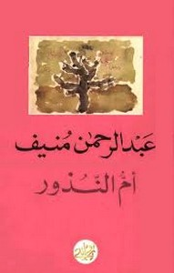 أم النذور - عبد الرحمن منيف