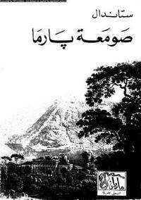 صومعة بارما - ستاندال