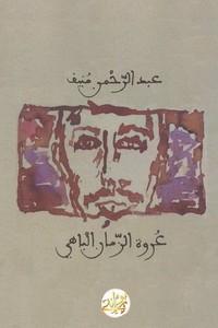 عروة الزمان الباهي - عبد الرحمن منيف