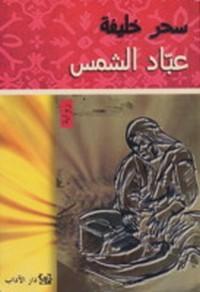 عباد الشمس - سحر خليفة