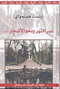 تحميل وقراءة رواية عبر النهر ونحو الأشجار pdf مجاناً تأليف أرنست همنغواى | مكتبة تحميل كتب pdf