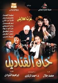 تحميل وقراءة رواية خان القناديل pdf مجاناً تأليف محمد جلال | مكتبة تحميل كتب pdf