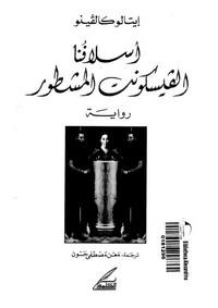 أسلافنا الفيسكونت المشطور - إيتالو كالفينو