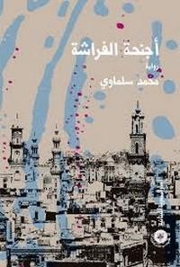 تحميل وقراءة رواية أجنحة الفراشة pdf مجاناً تأليف محمد سلماوى | مكتبة تحميل كتب pdf