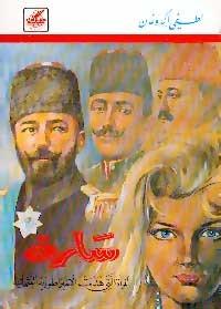 سارة - المرأة التى هدمت الإمبراطورية العثمانية - لطفي اكدوغان