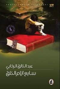 سابع ايام الخلق - عبد الخالق الركابى