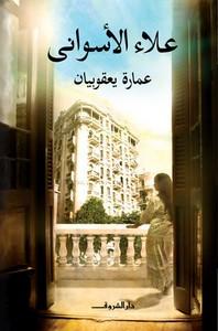 عمارة يعقوبيان - علاء الأسواني