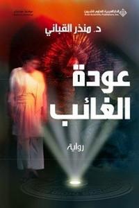 تحميل وقراءة رواية عودة الغائب pdf مجاناً تأليف د. منذر القباني   مكتبة تحميل كتب pdf