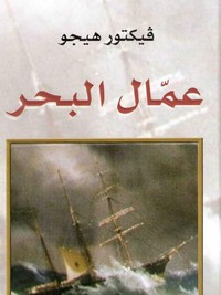 تحميل وقراءة رواية عمال البحر pdf مجاناً تأليف فيكتور هيجو | مكتبة تحميل كتب pdf