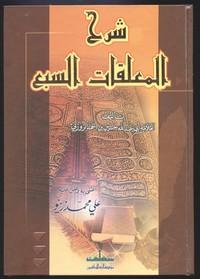 شرح المعلقات السبع - الحسين أحمد الزوزني