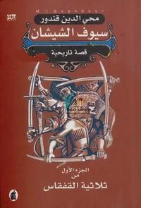 سيوف الشيشان - محى الدين قندور