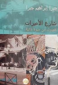 تحميل كتاب شارع الأميرات pdf مجاناً تأليف جبرا ابراهيم جبرا | مكتبة تحميل كتب pdf