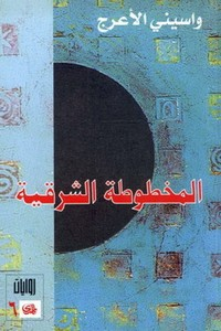 المخطوطة الشرقية - واسينى الأعرج