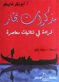 مذكرات بحار - قراءة فى ثنائيات معاصرة - أ . أبو بكر عاييغو