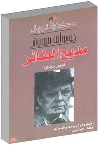تحميل وقراءة ديوان مديح الطائر - أشعار مختارة pdf مجاناً تأليف جيسواف ميووش | مكتبة تحميل كتب pdf