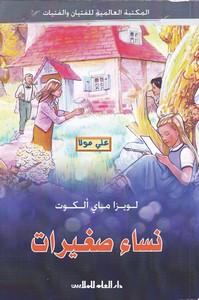 تحميل وقراءة رواية نساء صغيرات pdf مجاناً تأليف لويزا ماى ألكوت | مكتبة تحميل كتب pdf