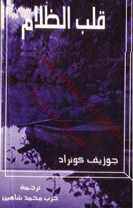 تحميل وقراءة رواية قلب الظلام pdf مجاناً تأليف جوزيف كونراد | مكتبة تحميل كتب pdf