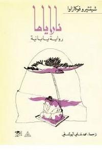 تحميل وقراءة رواية ناراياما pdf مجاناً تأليف شيتشيرو فوكازاوا | مكتبة تحميل كتب pdf