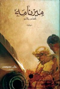 ميرنامة - الشاعر والأمير - جان دوست