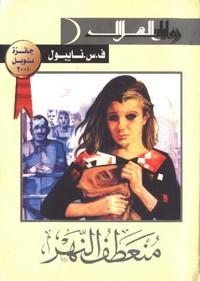 تحميل وقراءة رواية منعطف النهر pdf مجاناً تأليف ف . س . نايبول | مكتبة تحميل كتب pdf