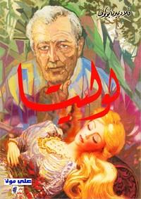 لوليتا - فلاديمير نابوكوف