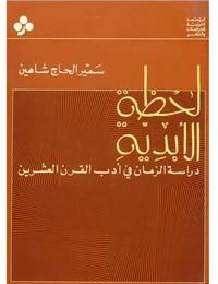 لحظة الابدية - دراسة الزمان فى أدب القرن العشرين - سمير الحاج شاهين
