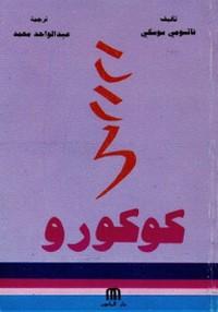 تحميل وقراءة رواية كوكورو pdf مجاناً تأليف ناتسومي سوسيكي | مكتبة تحميل كتب pdf