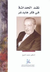 نقد الحداثة في فكر هايدجر - د. محمد الشيخ