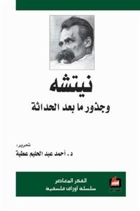 نيتشة وجذور ما بعد الحداثة - د. أحمد عبد الحليم عطية
