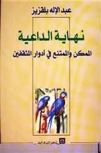 نهاية الداعية الممكن والممتنع في أدوار المثقفين - د. عبد الإله بلقزيز