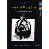 تحميل كتاب قانون الشعوب pdf مجاناً تأليف جون رولز | مكتبة تحميل كتب pdf