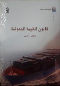 قانون القيمة المعولة - د. سمير أمين