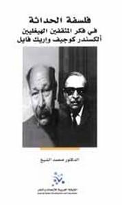 فلسفة الحداثة في فكر المثقفين الهيغيليين ألكسندر كوجيف وإريك فايل - د. محمد الشيخ