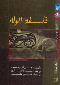 تحميل كتاب فلسفة الولاء pdf مجاناً تأليف جوزايا رويس | مكتبة تحميل كتب pdf