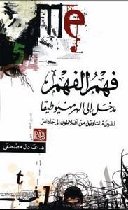 تحميل كتاب فهم الفهم pdf مجاناً تأليف عادل مصطفى | مكتبة تحميل كتب pdf