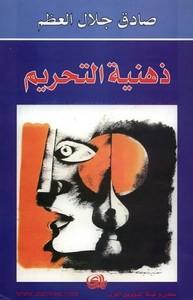 تحميل كتاب ما بعد ذهنية التحريم pdf مجاناً تأليف صادق جلال العظم | مكتبة تحميل كتب pdf