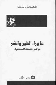 تحميل كتاب ما وراء الخير والشر pdf مجاناً تأليف نيتشه | مكتبة تحميل كتب pdf