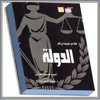 تحميل كتاب الدولة pdf مجاناً تأليف جاك دوندييه دى فابر | مكتبة تحميل كتب pdf