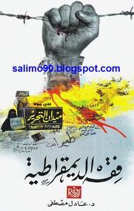فقه الديمقراطية - د. عادل مصطفى