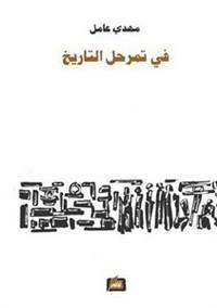 في تمرحل التاريخ - مهدي عامل