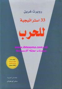 تحميل كتاب 33 استراتيجية للحرب pdf مجاناً تأليف روبرت غرين | مكتبة تحميل كتب pdf