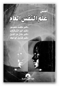 أسس علم النفس العام - د. طلعت منصور - د. أنو الشرقاوى - عادل عز الدين - د. فاروق أبو عوف