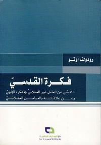 تحميل كتاب فكرة القدسي pdf مجاناً تأليف رودولف أوتو | مكتبة تحميل كتب pdf