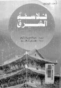 فلاسفة الشرق - أ.ف.توملين