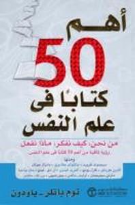 تحميل كتاب أهم 50 كتاب في علم النفس pdf مجاناً تأليف باتلر | مكتبة تحميل كتب pdf