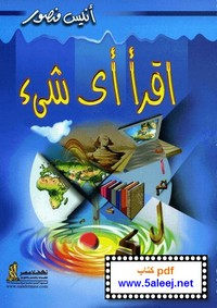 اقرأ أي شيئ - أنيس منصور