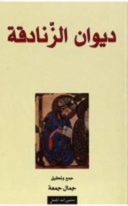 ديوان الزنادقة - كفريات العرب - جمال جمعة