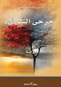 تحميل وقراءة رواية جرحى السماء pdf مجاناً تأليف أم الزين بن شيخة المسكينى | مكتبة تحميل كتب pdf